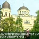 Благотворителен концерт за църквата Всех Святих в Русе
