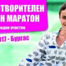 Сдружение Онкоболни и приятели организира благотворителен плувен маратон в Бургас