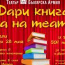 Започва второто издание на ДАРИ КНИГА, ЕЛА НА ТЕАТЪР в Театър БЪЛГАРСКА АРМИЯ