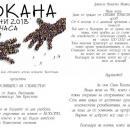 Младите театрали от ОДК-Кюстендил играят благотворително за лечението на Даниела и Саня