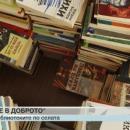 Семейство събира книги за селските библиотеки
