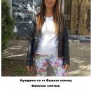 Да подкрепим Красимира Горанова в борбата й за живот!