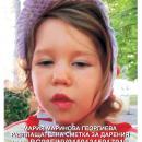 Да помогнем на малката Мария да се подложи на операция за подобряване на състоянието