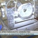 В Деня на християнското семейство съпрузи дариха кувьоз на болница