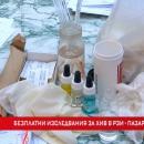 Безплатни изследвания за ХИВ в РЗИ-Пазарджик