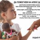 """Училищата във Варна застават зад малката Алекс с призив """"Дарение вместо цветя"""""""