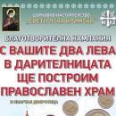 Продължава кампанията за издигането на храм, посветен на Св. Лука Кримски в Добрич