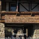 """""""Направи добро за непознат"""" с дарение за приюта на отец Иван"""
