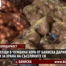 Живеещи в чужбина хора от село Баниска дариха пари за храна на съселяните си