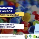 Бургаски ученици организират благотворителна акция