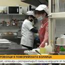 Адвокат, хотелиери и ресторантьори в помощ на медиците в Поморие