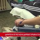Дарители от Пазарджишко даряват кръвна плазма