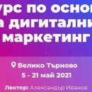 Безплатен интензивен курс по основи на дигиталния маркетинг ще се проведе във Велико Търново