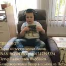 Майка от Варненско търси помощ за лечението на 7-годишния си син